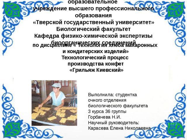 МИНИСТЕРСТВО ОБРАЗОВАНИЯ И НАУКИ РФ Федеральное государственное бюджетное об...