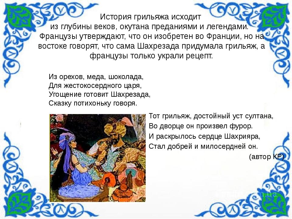 История грильяжа исходит из глубины веков, окутана преданиями и легендами. Ф...