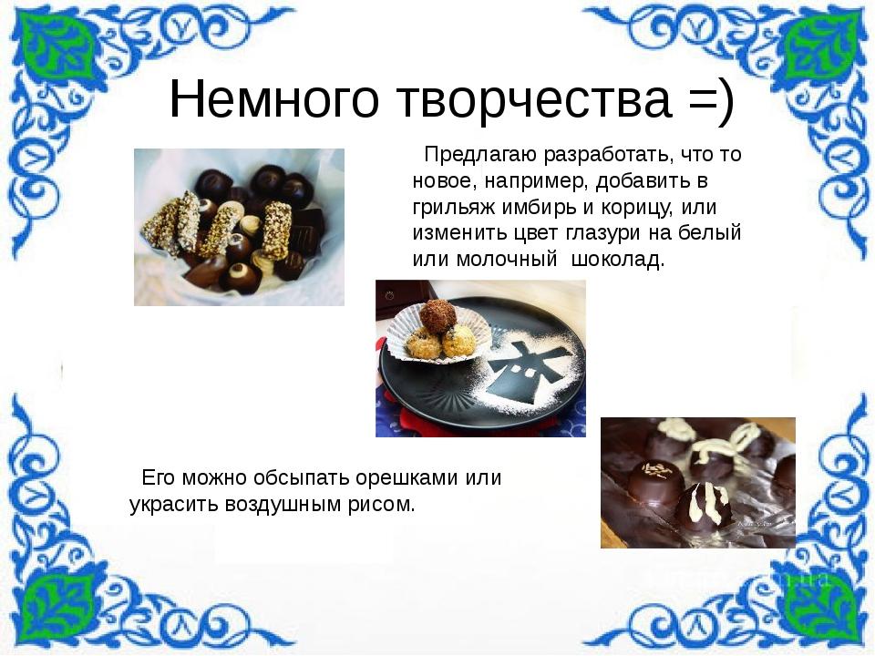 Немного творчества =) Его можно обсыпать орешками или украсить воздушным рис...