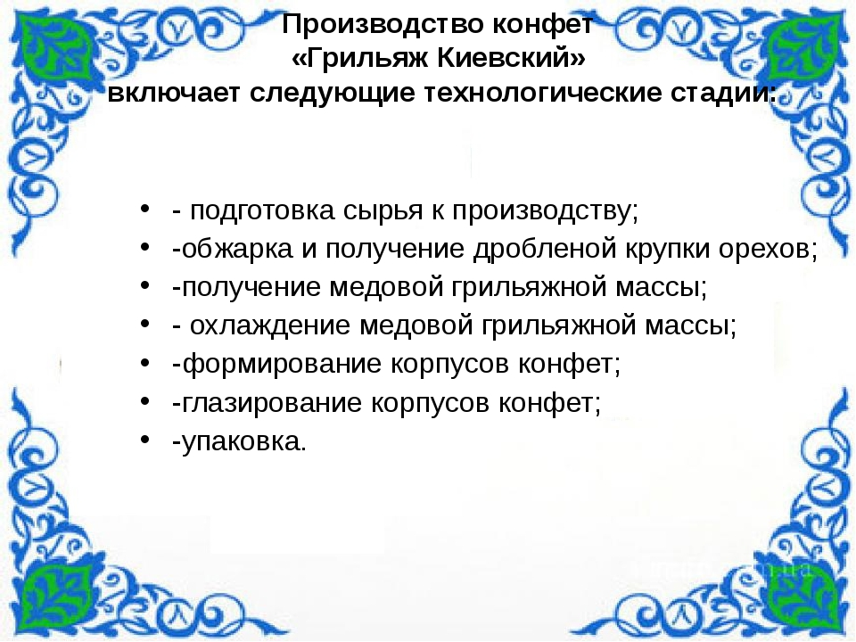 - подготовка сырья к производству; -обжарка и получение дробленой крупки оре...