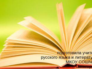 Роль литературы в профессиональной деятельности сетевого преподавателя подго