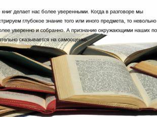 Чтение книг делает нас более уверенными. Когда в разговоре мы демонстрируем г