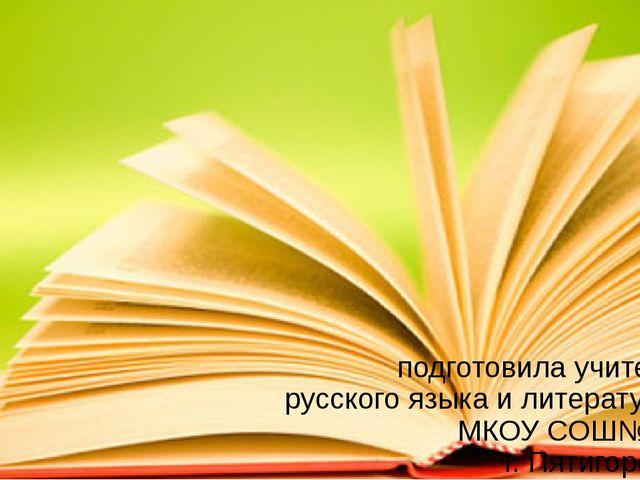 Роль литературы в профессиональной деятельности сетевого преподавателя подго...