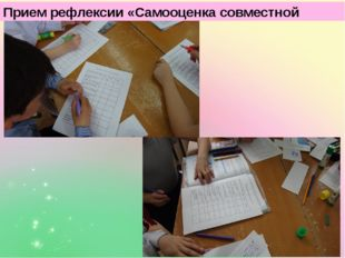 Прием рефлексии «Самооценка совместной работы»