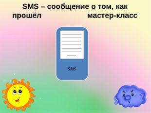 SMS – сообщение о том, как прошёл мастер-класс _____________________________