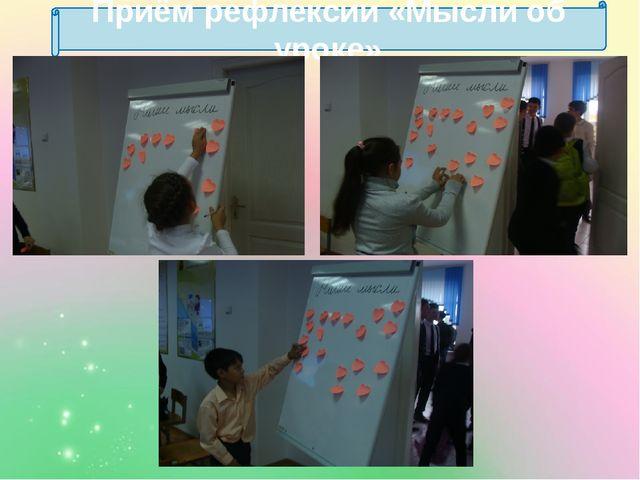 Приём рефлексии «Мысли об уроке»