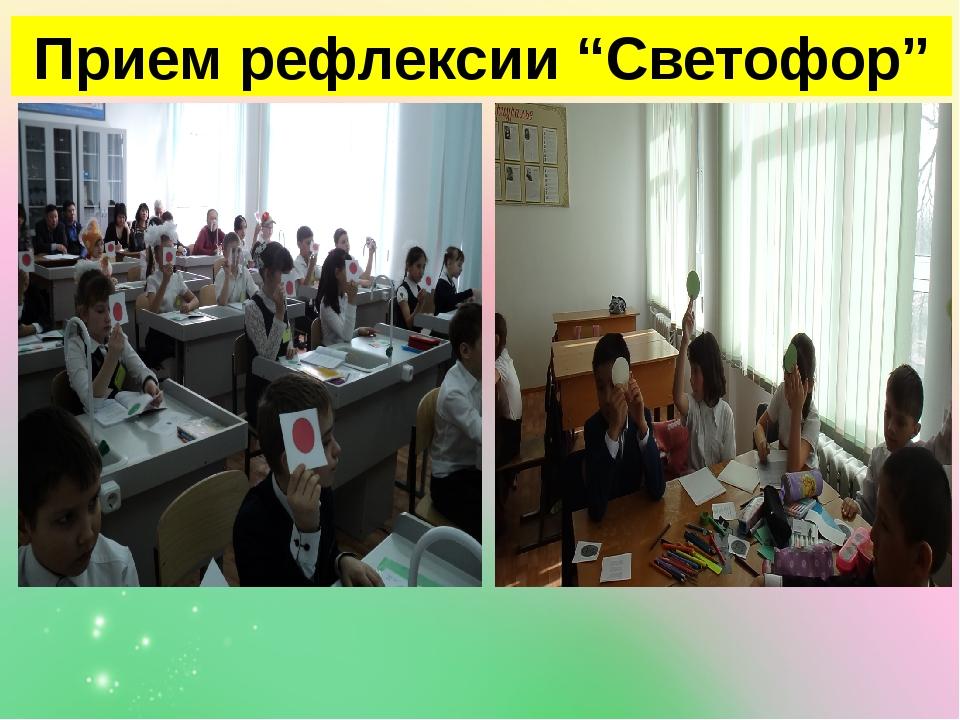 """Прием рефлексии """"Светофор"""""""