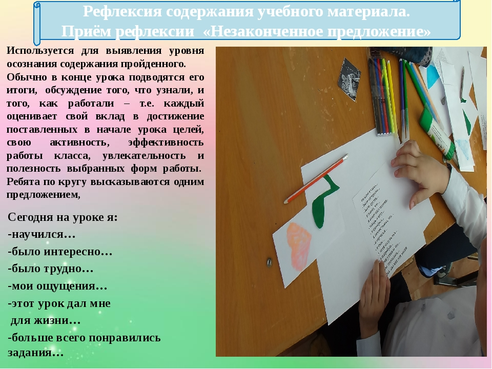 Рефлексия содержания учебного материала. Приём рефлексии «Незаконченное предл...