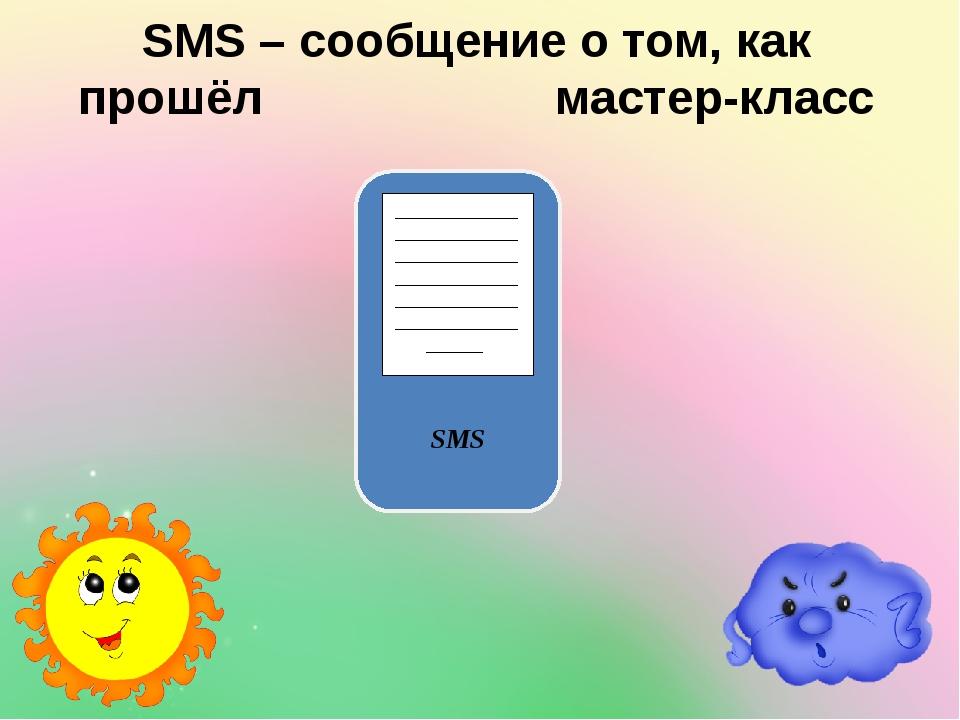 SMS – сообщение о том, как прошёл мастер-класс _____________________________...