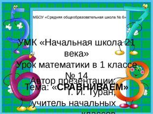 УМК «Начальная школа 21 века» Урок математики в 1 классе № 14 Тема: «СРАВНИВА