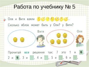 Работа по учебнику № 5 6 5