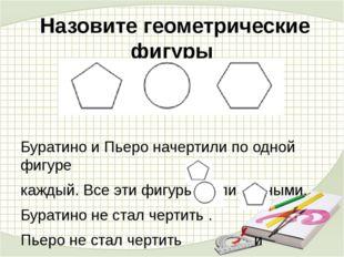 Назовите геометрические фигуры Буратино и Пьеро начертили по одной фигуре ка