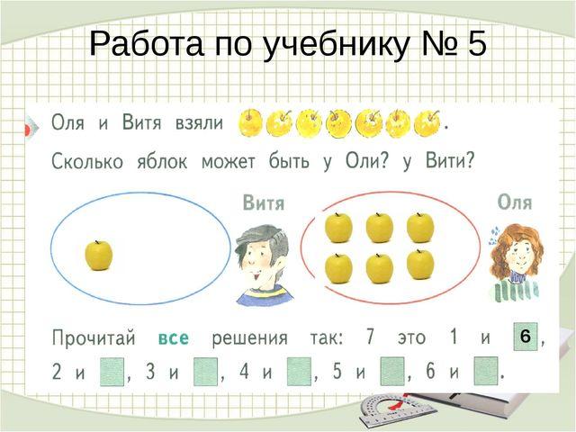 Работа по учебнику № 5 6