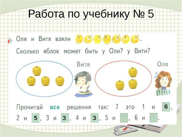 Работа по учебнику № 5 6 5 3 3