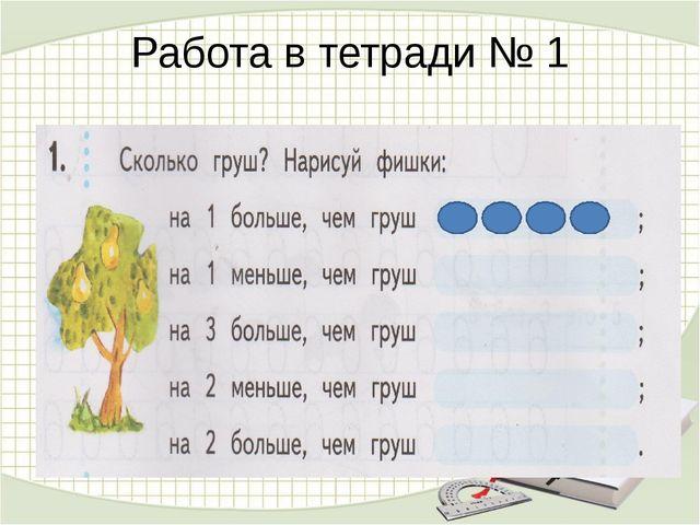 Работа в тетради № 1