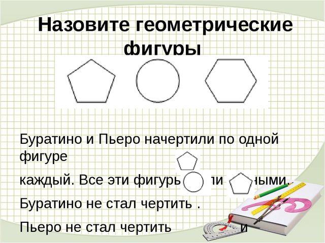 Назовите геометрические фигуры Буратино и Пьеро начертили по одной фигуре ка...