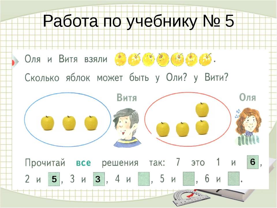 Работа по учебнику № 5 6 5 3