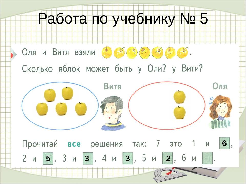 Работа по учебнику № 5 6 5 3 3 2
