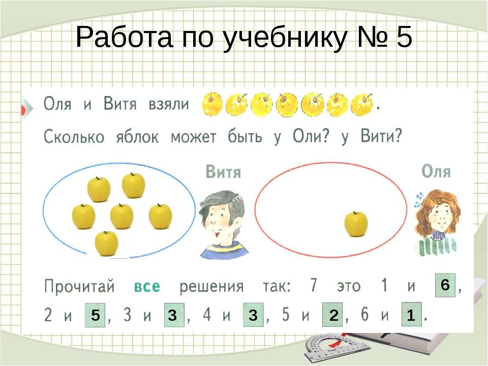 Работа по учебнику № 5 6 5 3 3 2 1