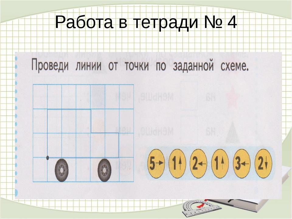 Работа в тетради № 4