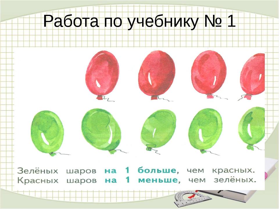 Работа по учебнику № 1