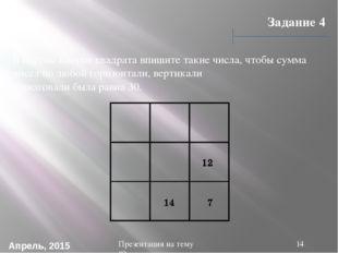 Задание 4 В пустые клетки квадрата впишите такие числа, чтобы сумма чисел по