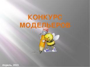 КОНКУРС МОДЕЛЬЕРОВ Апрель, 2015