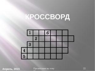 """КРОССВОРД Презентация на тему """"Занимательная математика"""" Апрель, 2015"""