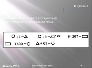 Задание 1 Вычислите массу бобра (в килограммах), для этого найдите пропущенны