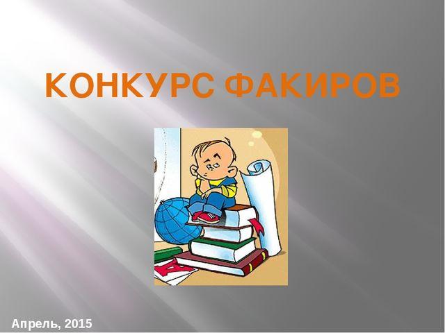 КОНКУРС ФАКИРОВ Апрель, 2015