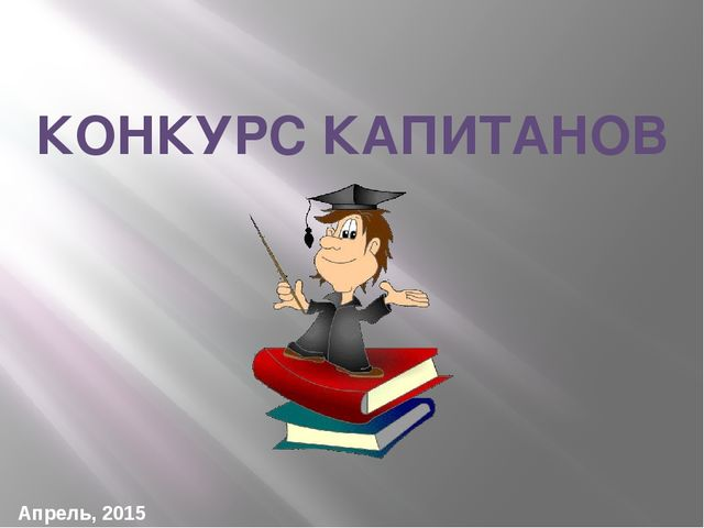 КОНКУРС КАПИТАНОВ Апрель, 2015