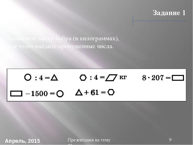 Задание 1 Вычислите массу бобра (в килограммах), для этого найдите пропущенны...
