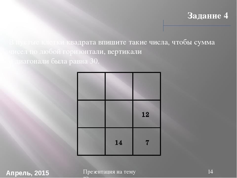 Задание 4 В пустые клетки квадрата впишите такие числа, чтобы сумма чисел по...