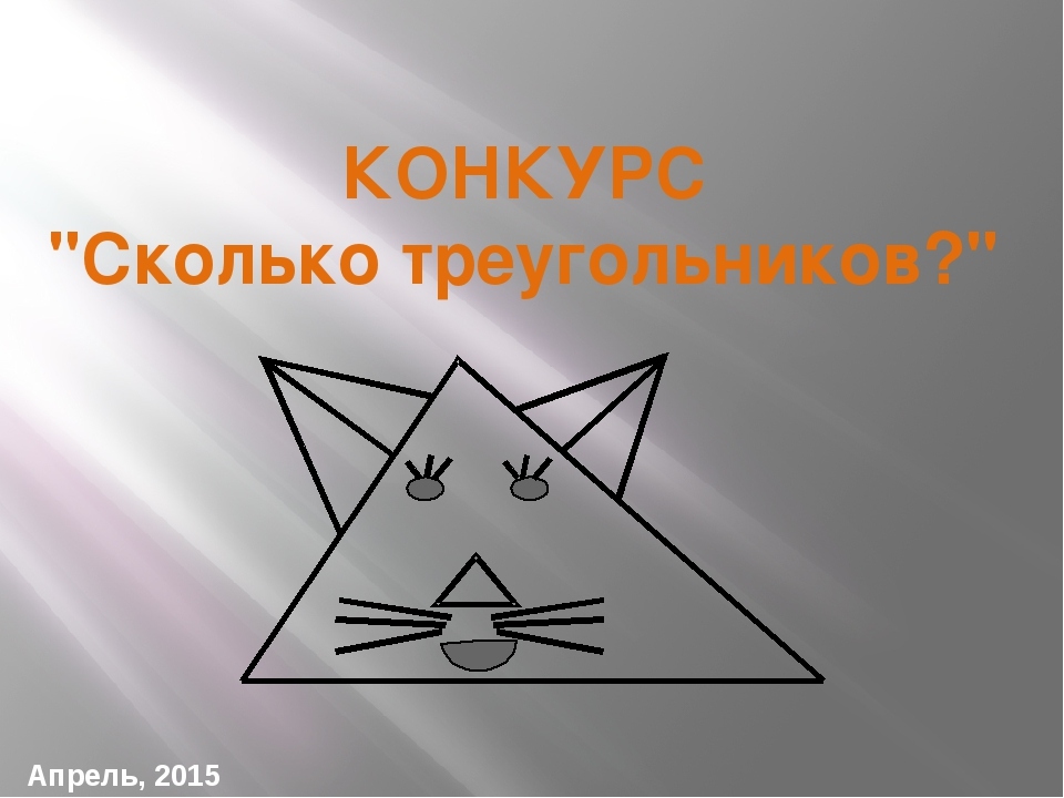 """КОНКУРС """"Сколько треугольников?"""" Апрель, 2015"""