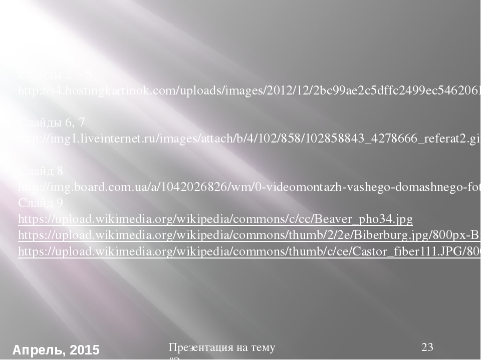 Слайды 2 – 5 http://s4.hostingkartinok.com/uploads/images/2012/12/2bc99ae2c5d...
