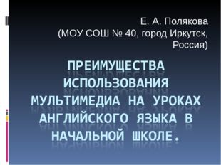 Е. А. Полякова (МОУ СОШ № 40, город Иркутск, Россия)