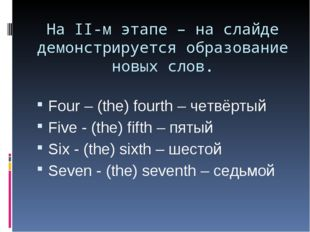 На II-м этапе – на слайде демонстрируется образование новых слов. Four – (the