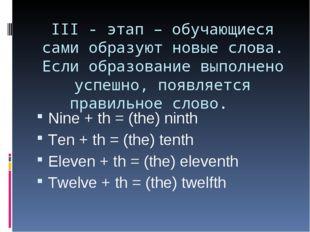 III - этап – обучающиеся сами образуют новые слова. Если образование выполнен