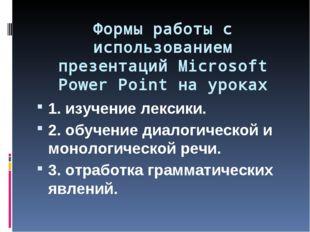 Формы работы с использованием презентаций Microsoft Power Point на уроках 1.