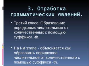 3. Отработка грамматических явлений. Третий класс. Образование порядковых чис