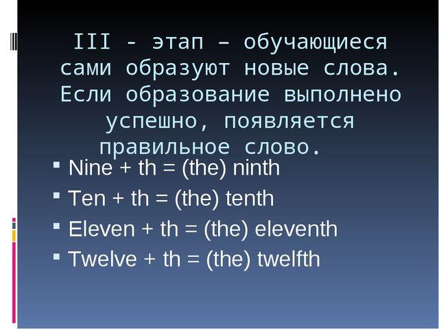 III - этап – обучающиеся сами образуют новые слова. Если образование выполнен...