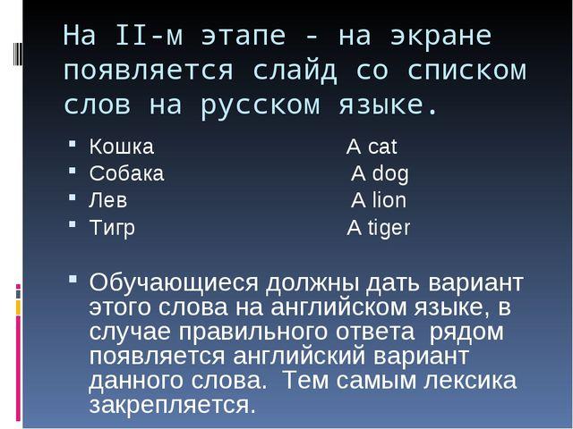 На II-м этапе - на экране появляется слайд со списком слов на русском языке....