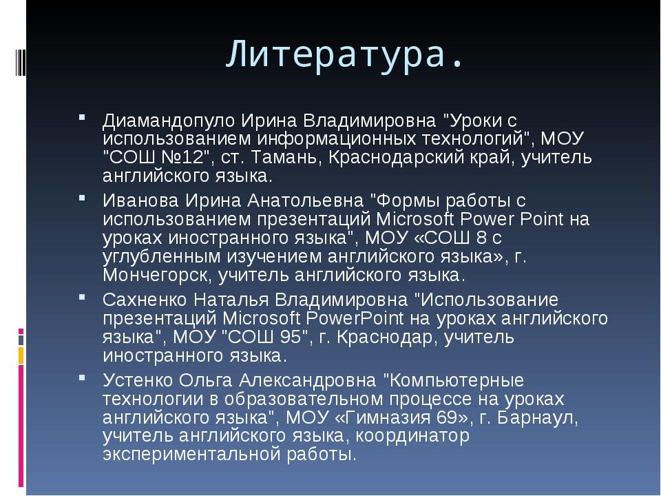 """Литература. Диамандопуло Ирина Владимировна """"Уроки с использованием информаци..."""