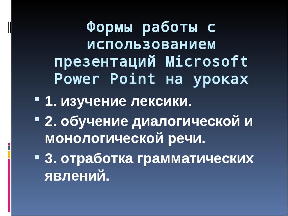 Формы работы с использованием презентаций Microsoft Power Point на уроках 1....