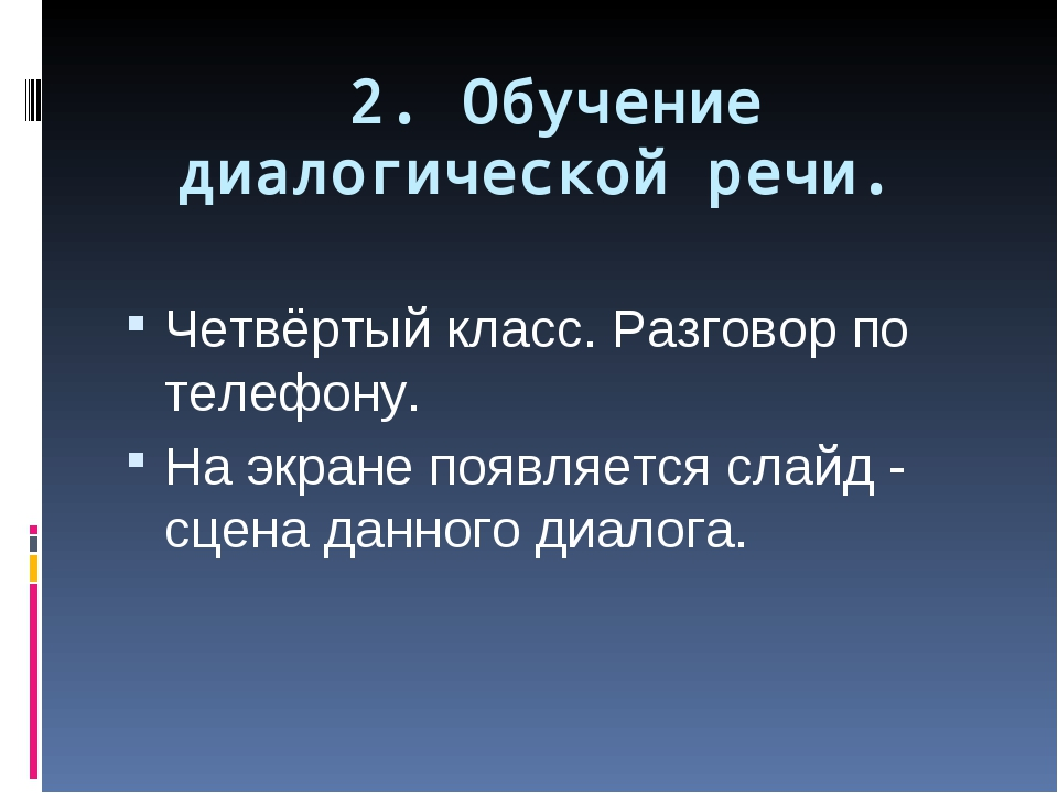 2. Обучение диалогической речи. Четвёртый класс. Разговор по телефону. На экр...