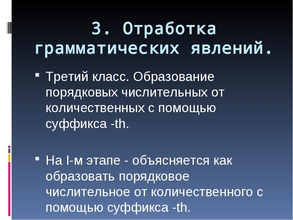 3. Отработка грамматических явлений. Третий класс. Образование порядковых чис...