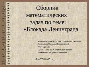 Сборник математических задач по теме: «Блокада Ленинграда Выполнили ученики 5