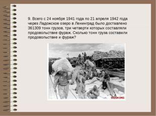 9. Всего с 24 ноября 1941 года по 21 апреля 1942 года через Ладожское озеро в