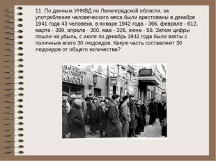 11. По данным УНКВД по Ленинградской области, за употребление человеческого м