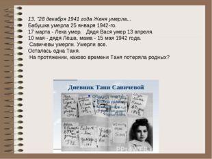 "13. ""28 декабря 1941 года Женя умерла... Бабушка умерла 25 января 1942-го. 17"